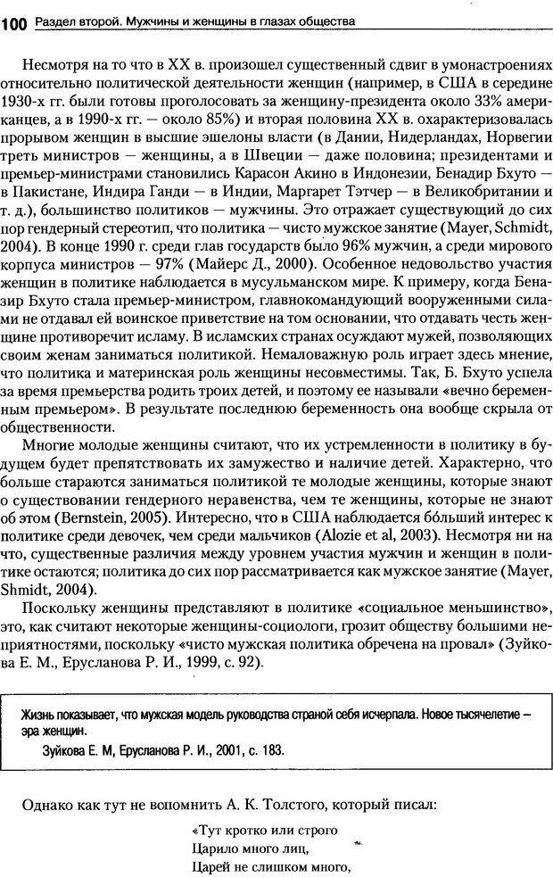 DJVU. Пол и гендер. Ильин Е. П. Страница 100. Читать онлайн