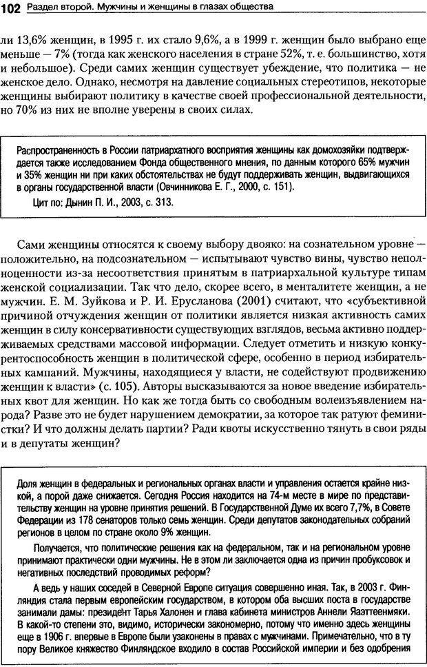 DJVU. Пол и гендер. Ильин Е. П. Страница 102. Читать онлайн