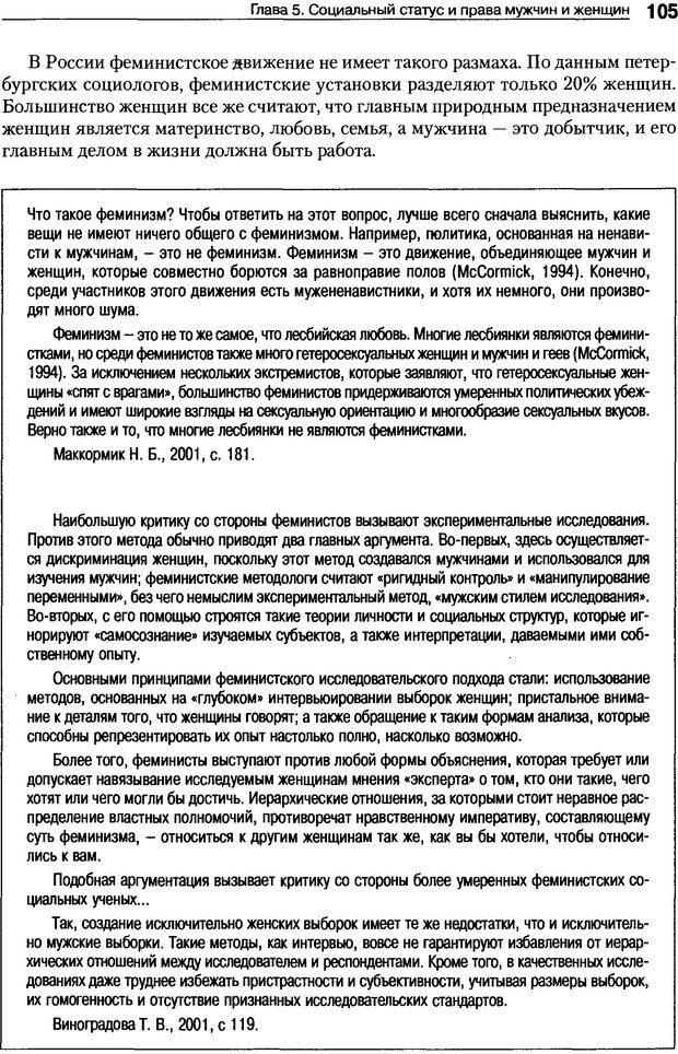 DJVU. Пол и гендер. Ильин Е. П. Страница 105. Читать онлайн
