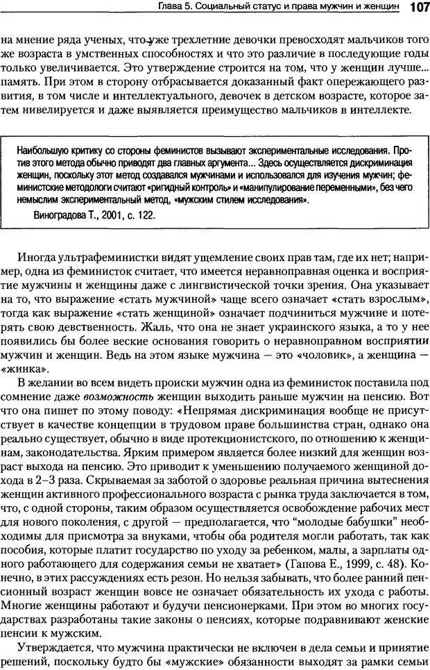 DJVU. Пол и гендер. Ильин Е. П. Страница 107. Читать онлайн