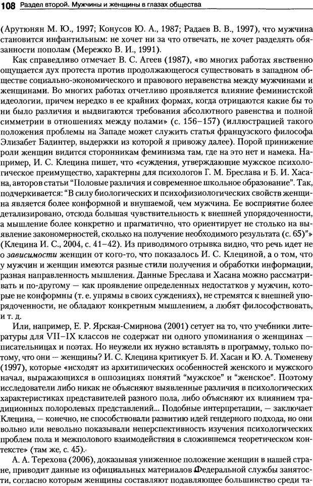 DJVU. Пол и гендер. Ильин Е. П. Страница 108. Читать онлайн