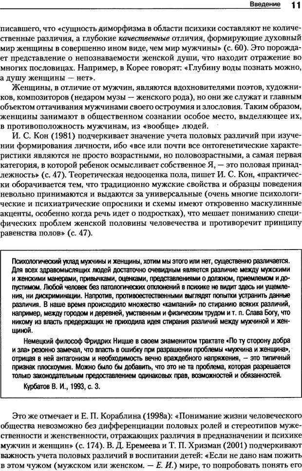 DJVU. Пол и гендер. Ильин Е. П. Страница 11. Читать онлайн