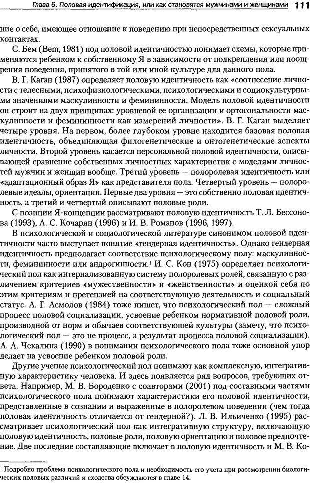 DJVU. Пол и гендер. Ильин Е. П. Страница 111. Читать онлайн