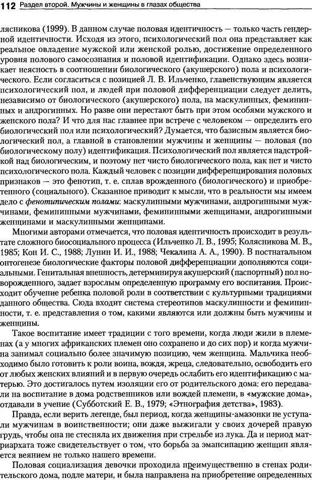 DJVU. Пол и гендер. Ильин Е. П. Страница 112. Читать онлайн