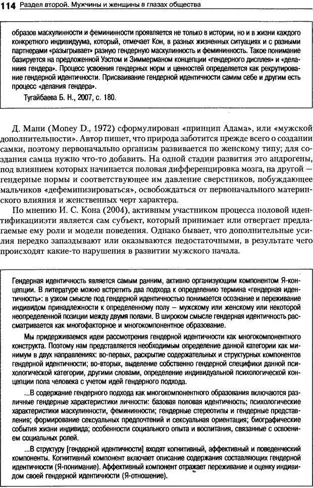 DJVU. Пол и гендер. Ильин Е. П. Страница 114. Читать онлайн
