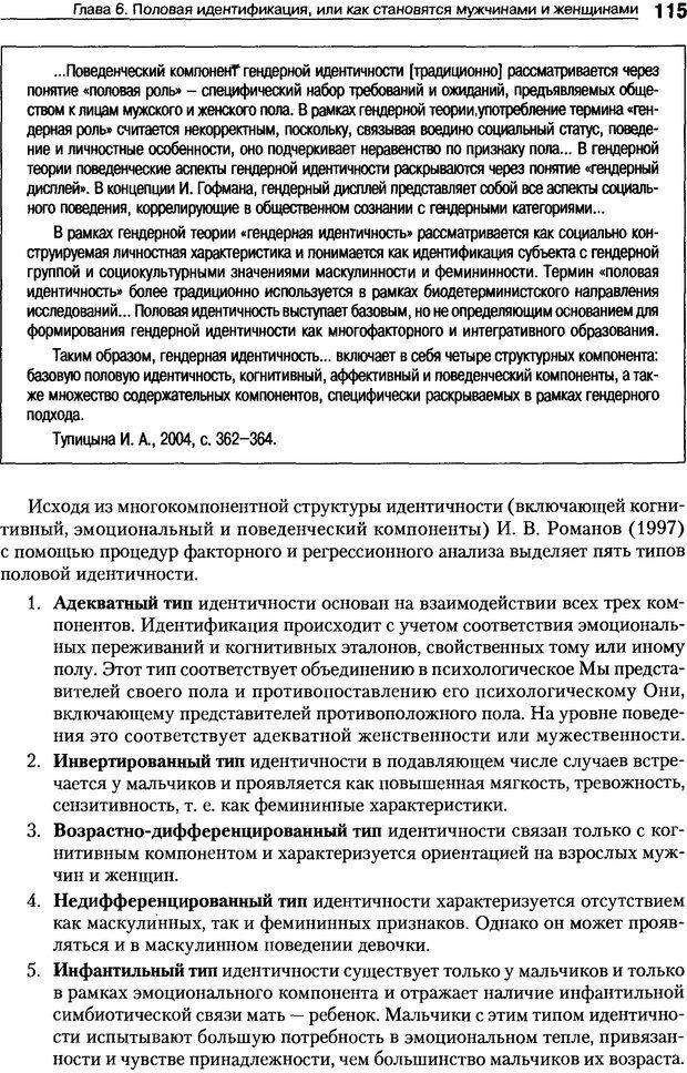 DJVU. Пол и гендер. Ильин Е. П. Страница 115. Читать онлайн