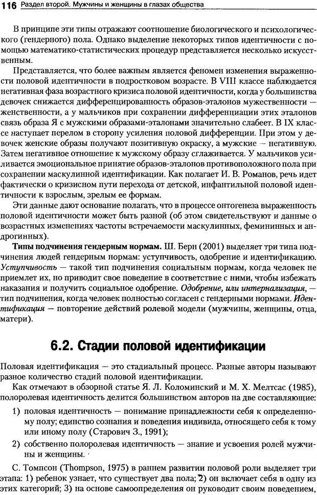 DJVU. Пол и гендер. Ильин Е. П. Страница 116. Читать онлайн