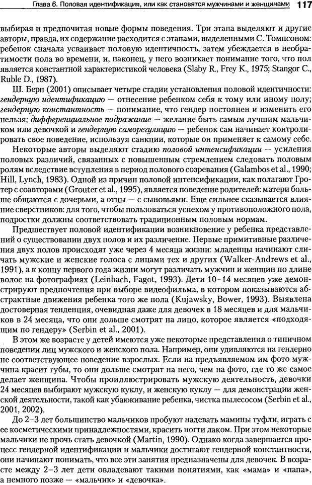 DJVU. Пол и гендер. Ильин Е. П. Страница 117. Читать онлайн