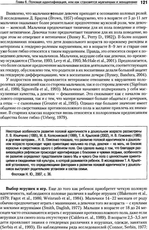 DJVU. Пол и гендер. Ильин Е. П. Страница 121. Читать онлайн