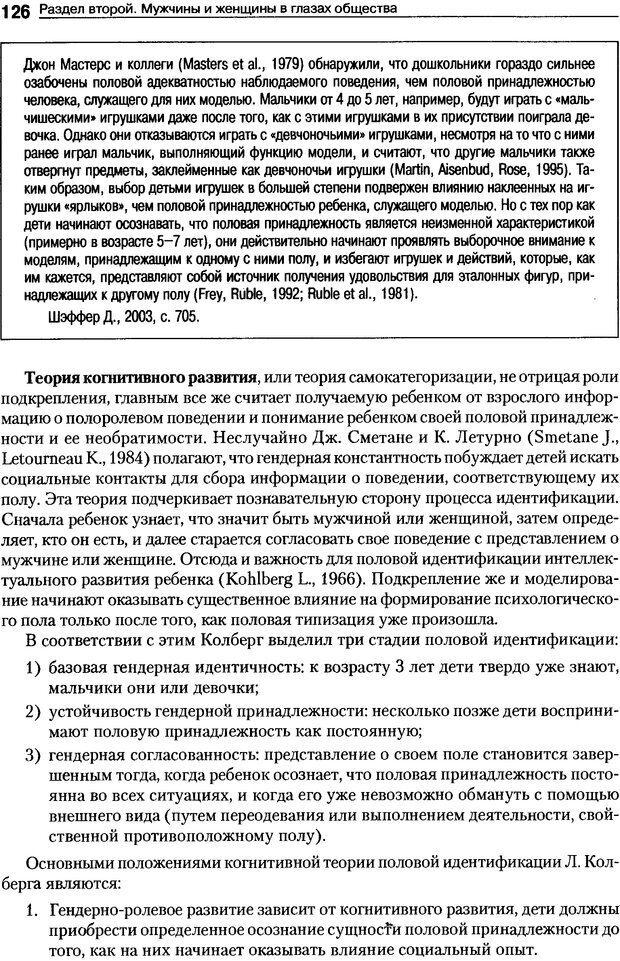 DJVU. Пол и гендер. Ильин Е. П. Страница 126. Читать онлайн
