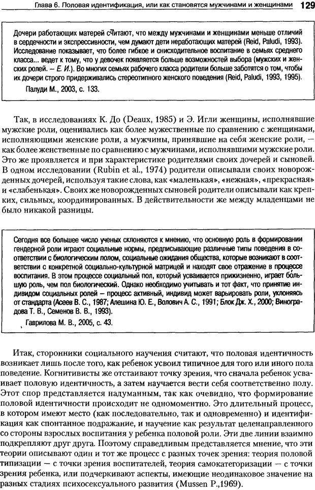 DJVU. Пол и гендер. Ильин Е. П. Страница 129. Читать онлайн