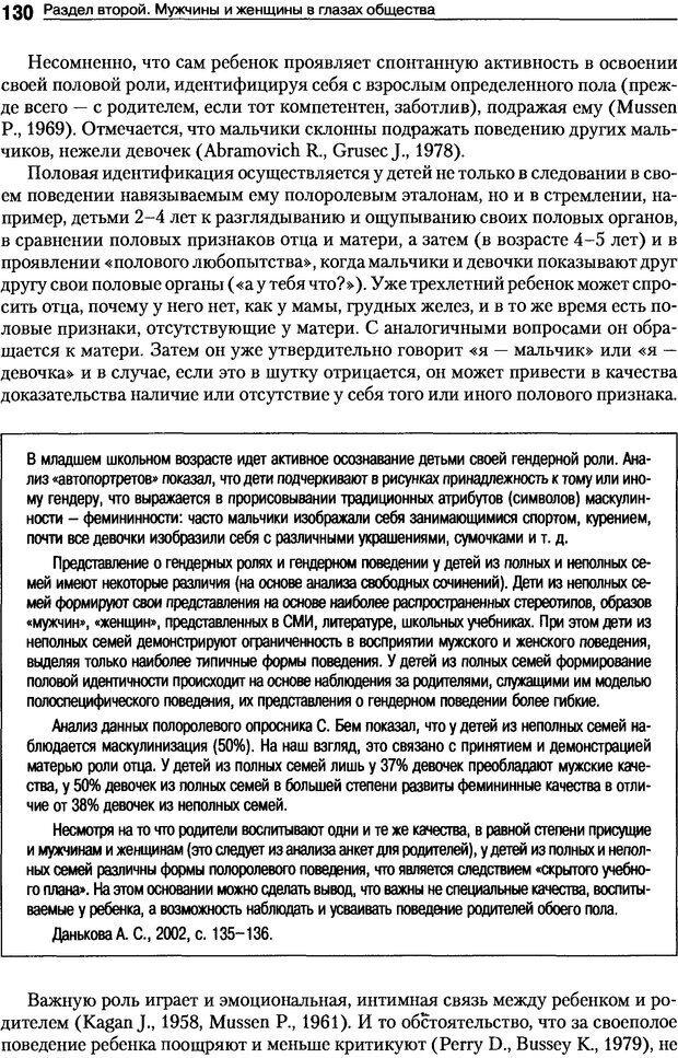 DJVU. Пол и гендер. Ильин Е. П. Страница 130. Читать онлайн