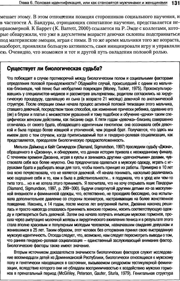 DJVU. Пол и гендер. Ильин Е. П. Страница 131. Читать онлайн