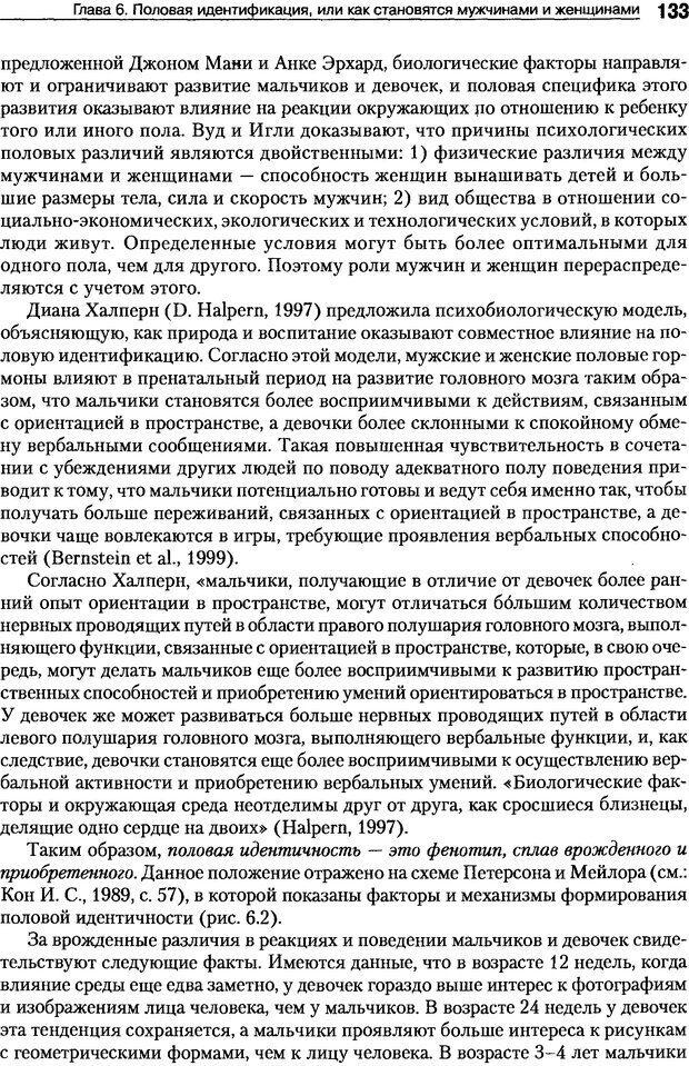 DJVU. Пол и гендер. Ильин Е. П. Страница 133. Читать онлайн