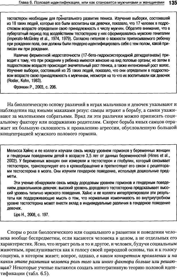 DJVU. Пол и гендер. Ильин Е. П. Страница 135. Читать онлайн