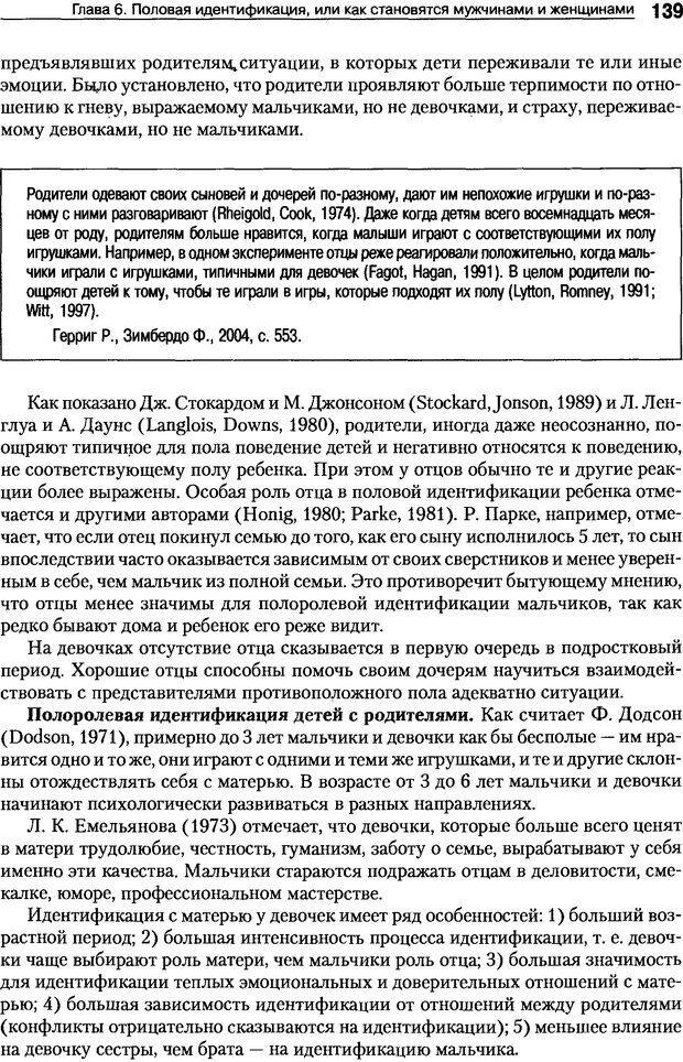 DJVU. Пол и гендер. Ильин Е. П. Страница 139. Читать онлайн