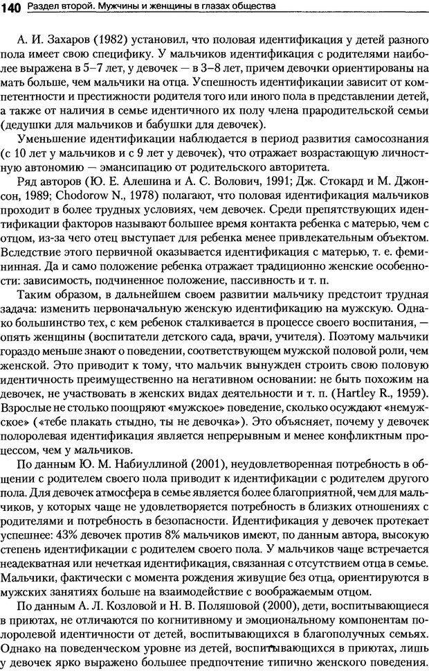 DJVU. Пол и гендер. Ильин Е. П. Страница 140. Читать онлайн