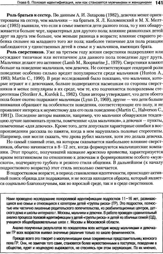 DJVU. Пол и гендер. Ильин Е. П. Страница 141. Читать онлайн