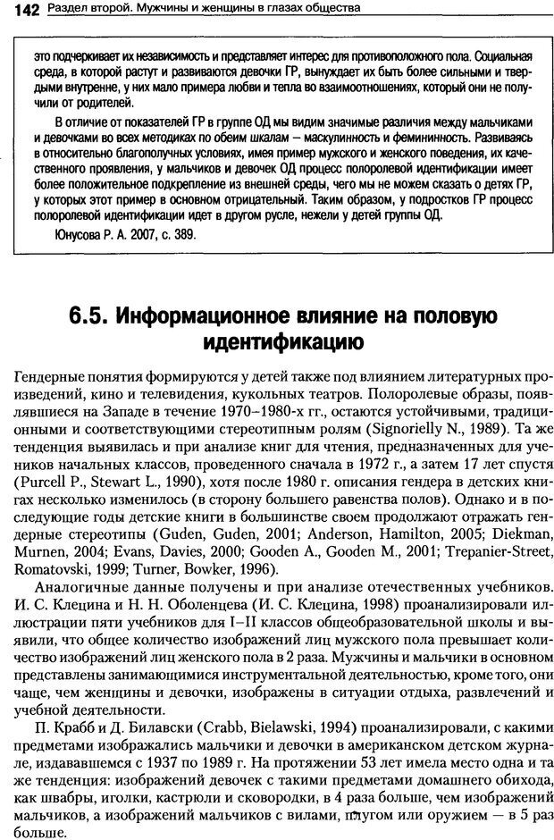 DJVU. Пол и гендер. Ильин Е. П. Страница 142. Читать онлайн