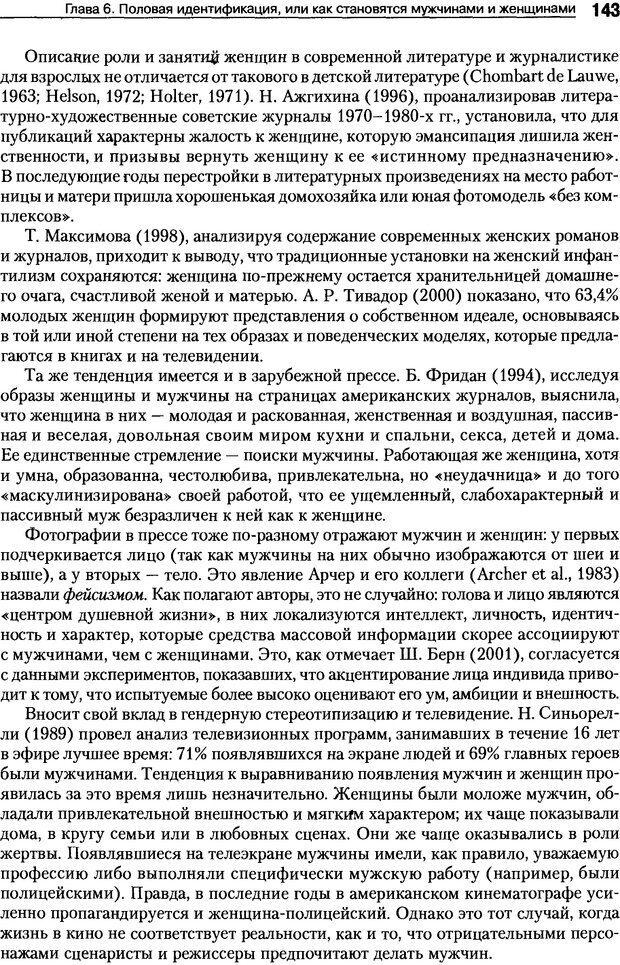 DJVU. Пол и гендер. Ильин Е. П. Страница 143. Читать онлайн