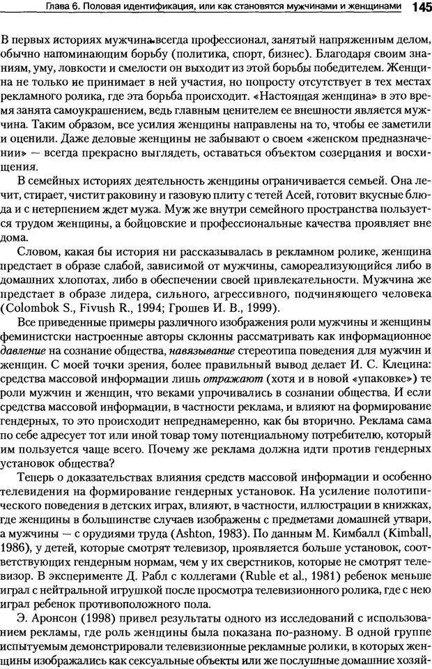 DJVU. Пол и гендер. Ильин Е. П. Страница 145. Читать онлайн