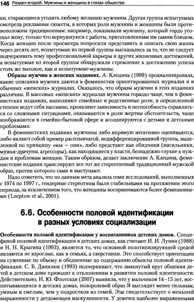 DJVU. Пол и гендер. Ильин Е. П. Страница 146. Читать онлайн