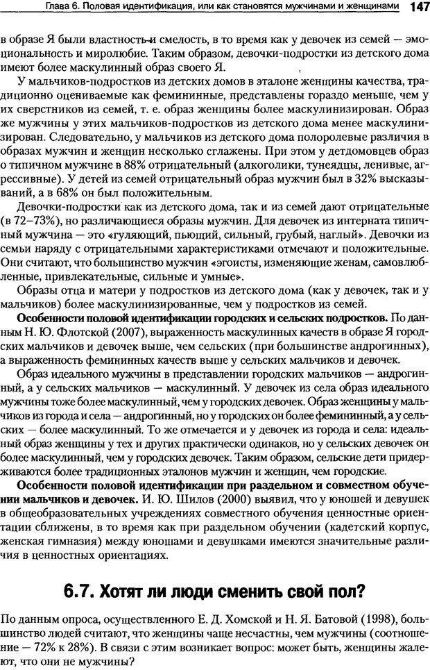 DJVU. Пол и гендер. Ильин Е. П. Страница 147. Читать онлайн