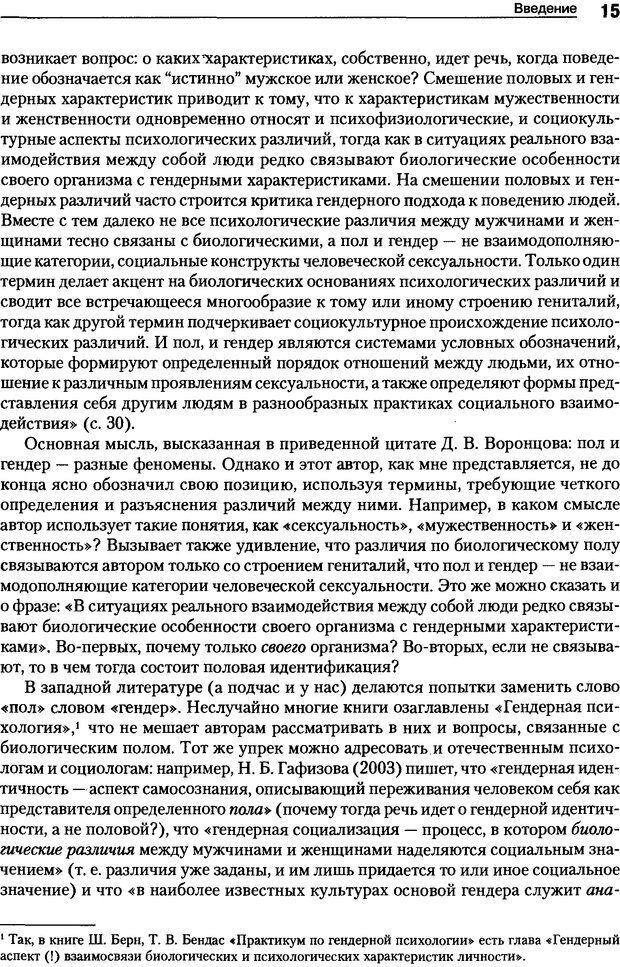 DJVU. Пол и гендер. Ильин Е. П. Страница 15. Читать онлайн