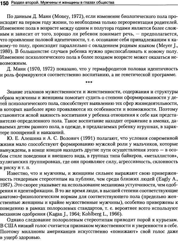 DJVU. Пол и гендер. Ильин Е. П. Страница 150. Читать онлайн