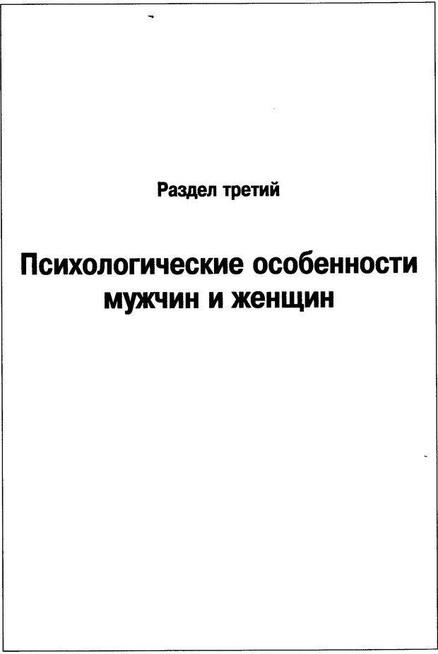 DJVU. Пол и гендер. Ильин Е. П. Страница 151. Читать онлайн