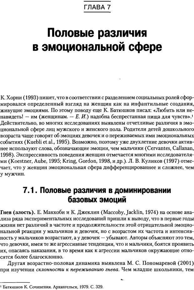 DJVU. Пол и гендер. Ильин Е. П. Страница 152. Читать онлайн