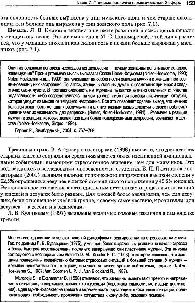 DJVU. Пол и гендер. Ильин Е. П. Страница 153. Читать онлайн