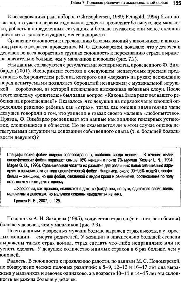 DJVU. Пол и гендер. Ильин Е. П. Страница 155. Читать онлайн