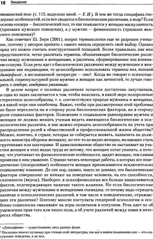 DJVU. Пол и гендер. Ильин Е. П. Страница 16. Читать онлайн