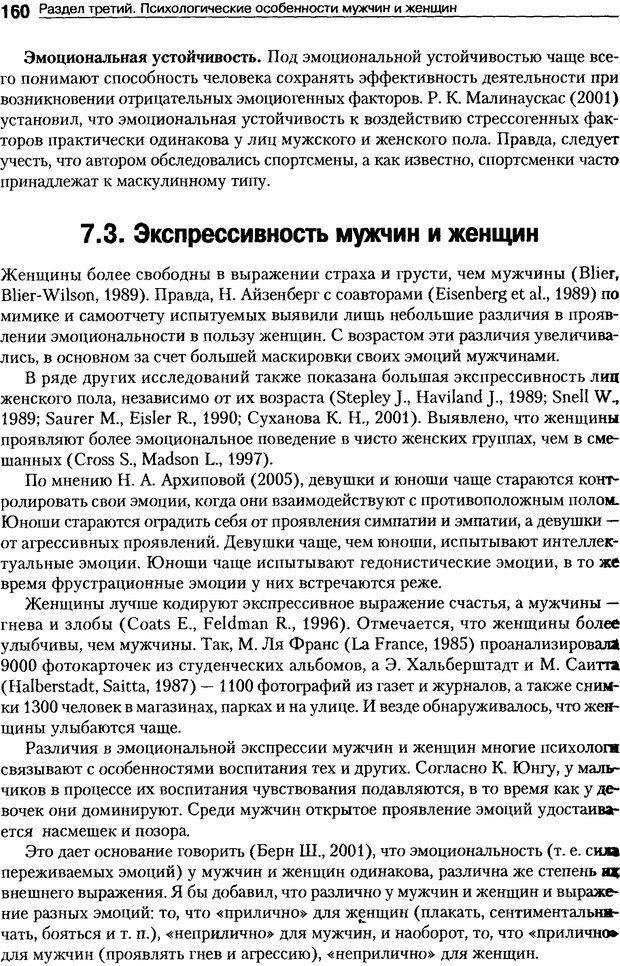 DJVU. Пол и гендер. Ильин Е. П. Страница 160. Читать онлайн