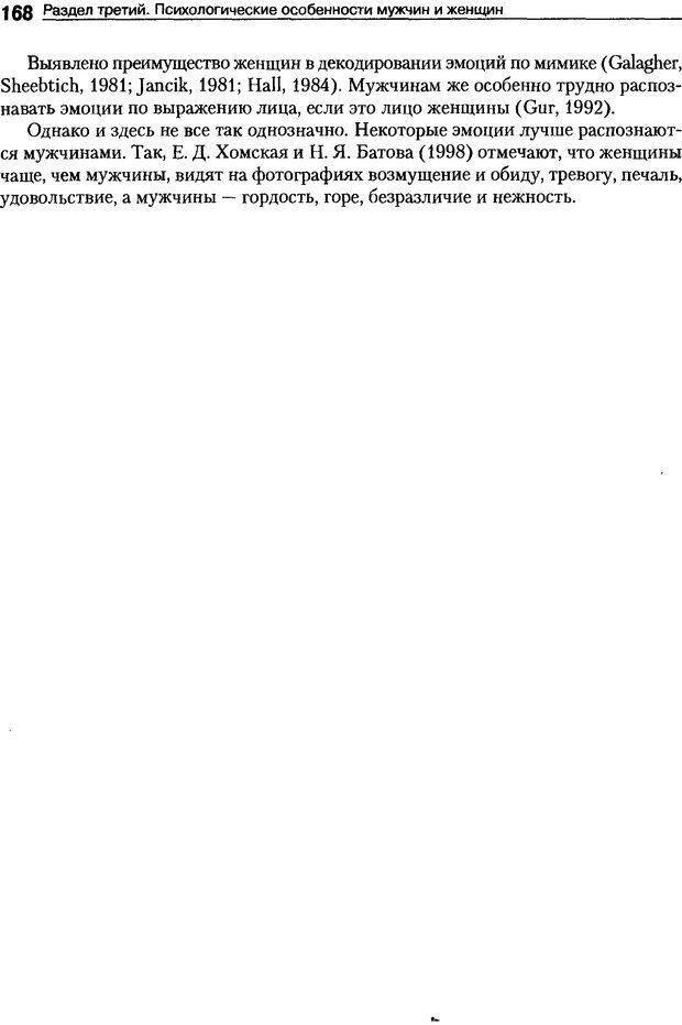 DJVU. Пол и гендер. Ильин Е. П. Страница 168. Читать онлайн