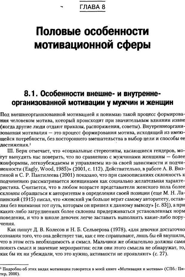 DJVU. Пол и гендер. Ильин Е. П. Страница 169. Читать онлайн