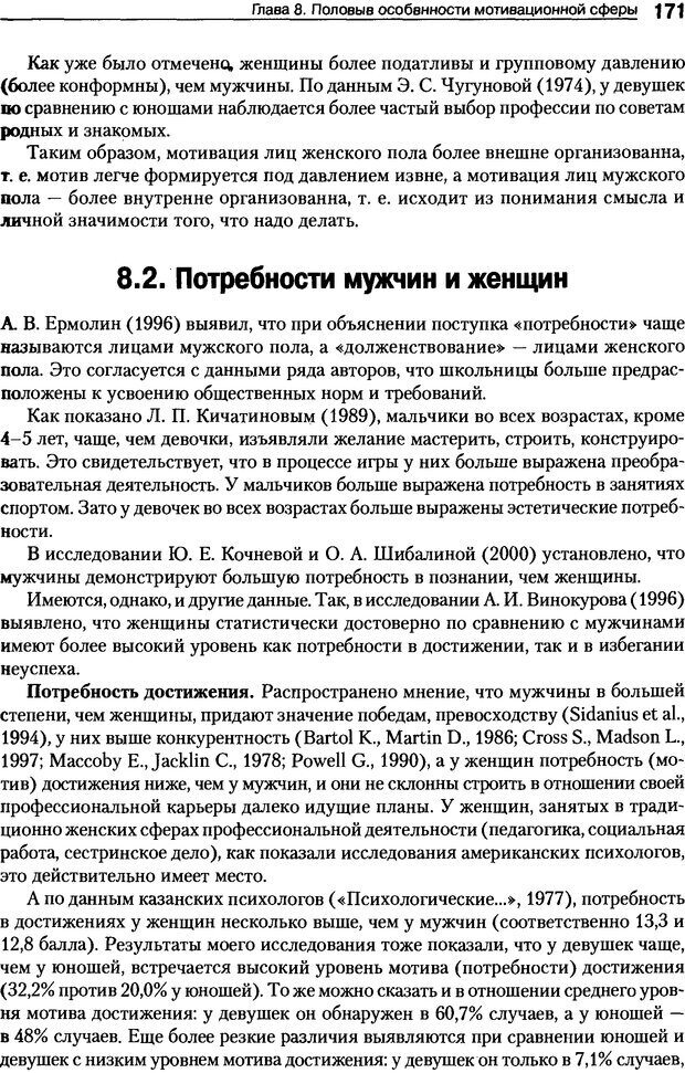 DJVU. Пол и гендер. Ильин Е. П. Страница 171. Читать онлайн