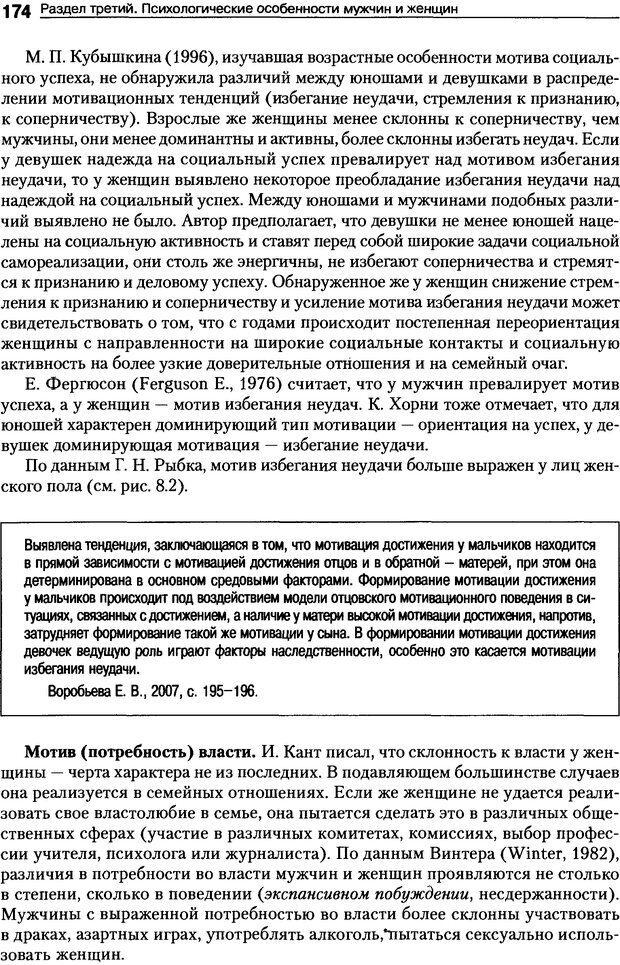 DJVU. Пол и гендер. Ильин Е. П. Страница 174. Читать онлайн