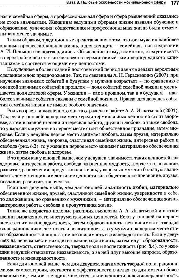 DJVU. Пол и гендер. Ильин Е. П. Страница 177. Читать онлайн