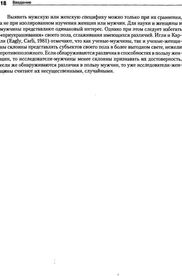 DJVU. Пол и гендер. Ильин Е. П. Страница 18. Читать онлайн