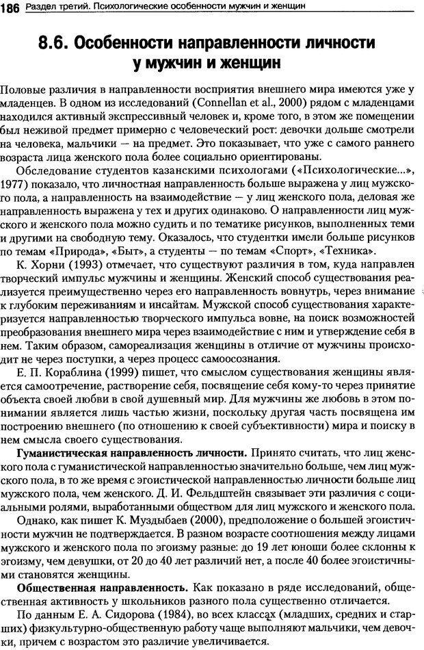 DJVU. Пол и гендер. Ильин Е. П. Страница 186. Читать онлайн