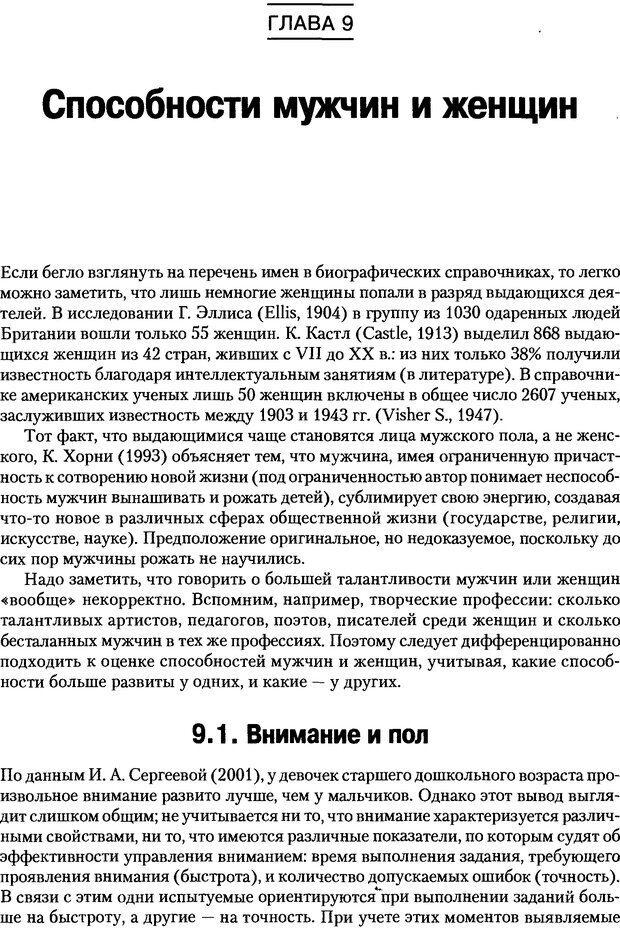 DJVU. Пол и гендер. Ильин Е. П. Страница 188. Читать онлайн