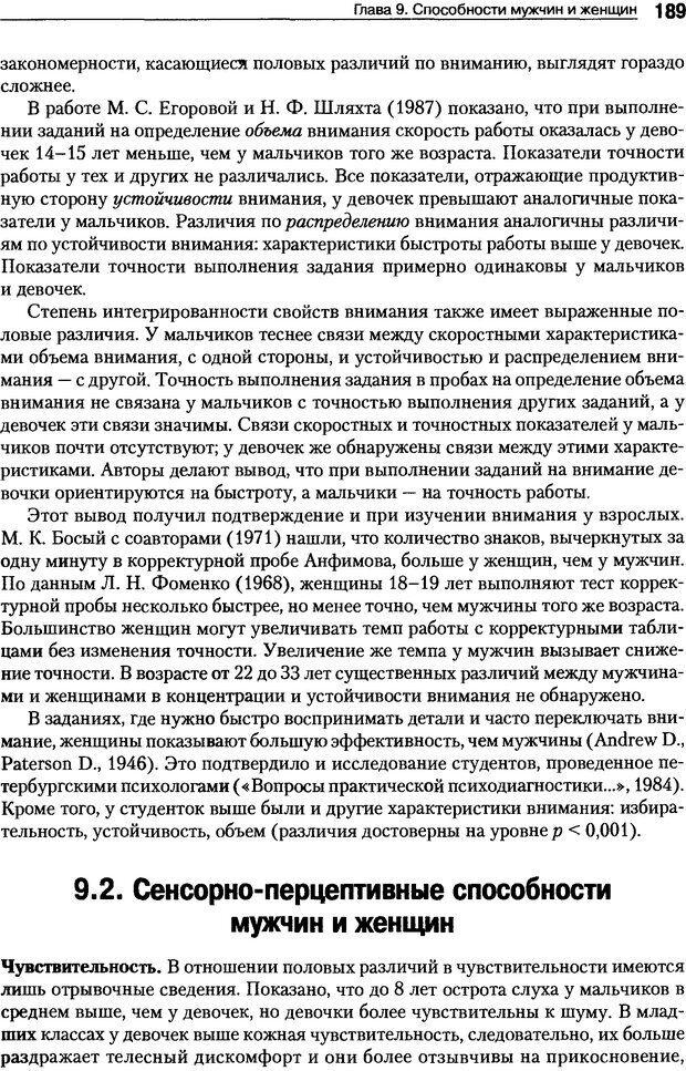 DJVU. Пол и гендер. Ильин Е. П. Страница 189. Читать онлайн