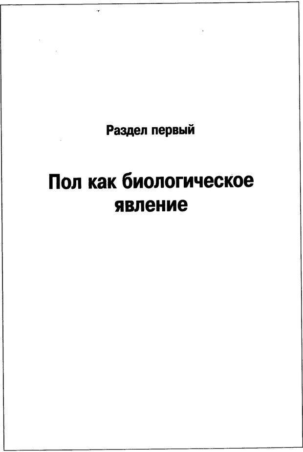 DJVU. Пол и гендер. Ильин Е. П. Страница 19. Читать онлайн