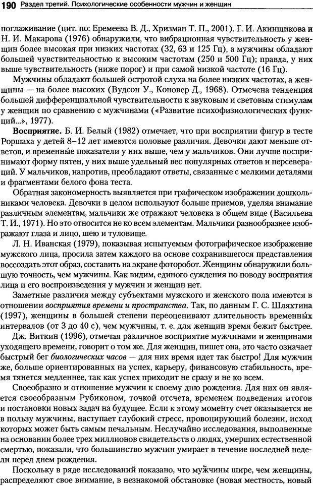 DJVU. Пол и гендер. Ильин Е. П. Страница 190. Читать онлайн