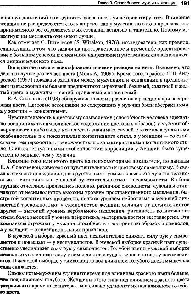 DJVU. Пол и гендер. Ильин Е. П. Страница 191. Читать онлайн