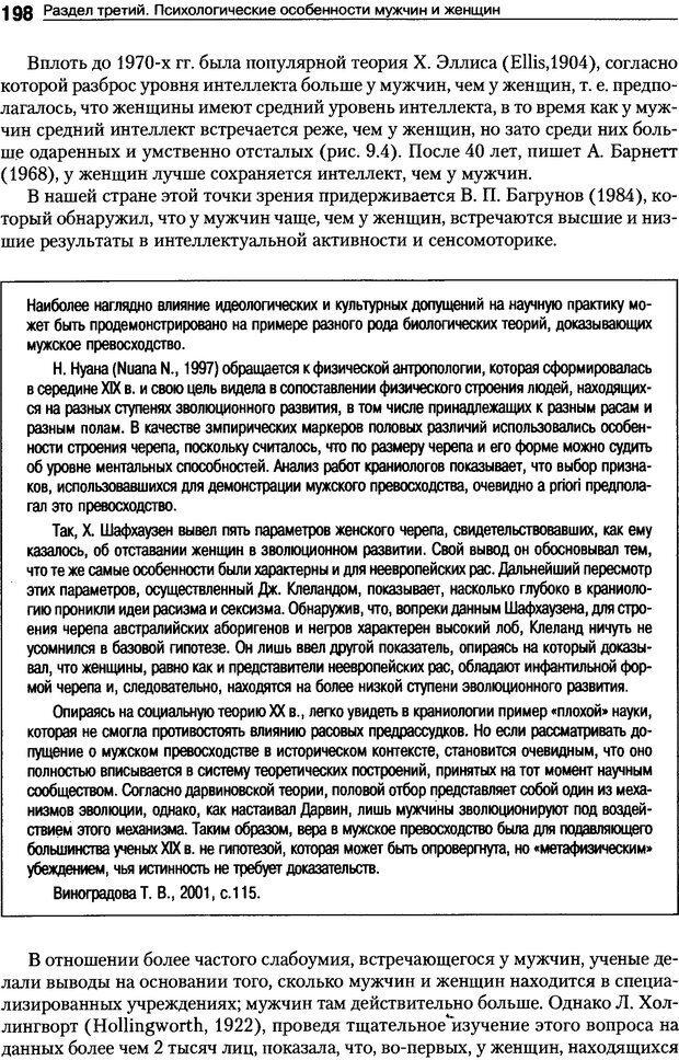 DJVU. Пол и гендер. Ильин Е. П. Страница 198. Читать онлайн