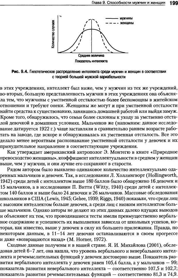 DJVU. Пол и гендер. Ильин Е. П. Страница 199. Читать онлайн