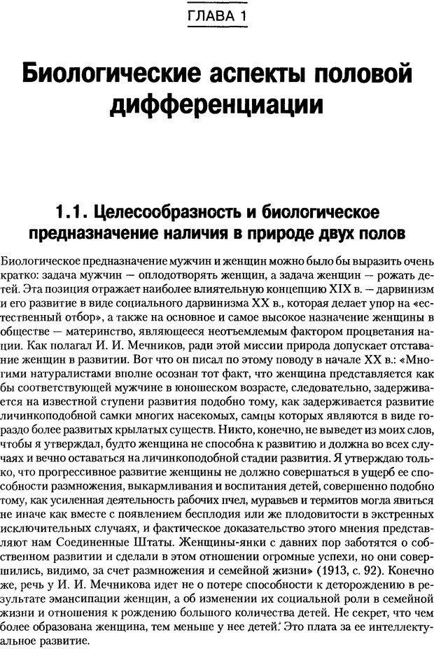DJVU. Пол и гендер. Ильин Е. П. Страница 20. Читать онлайн